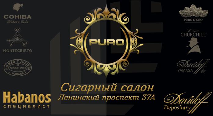 Puro_cigar_salon