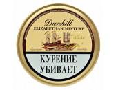 Трубочный табак Dunhill Elizabethan Mixture 50g