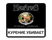 Сигариллы Havanas Natural 10 шт.